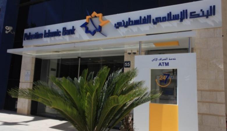 البنك الاسلامي الفلسطيني يوزع أرباح نقدية على المساهمين بقيمة 6.29 مليون دولار