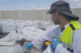 الاحتلال يزعم احباط عملية تهريب أطنان من المواد المستخدمة في صناعة المتفجرات كانت في طريقها لغزة