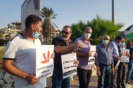 وقفة احتجاجية في أم الفحم تنديدا باتفاق التطبيع الإماراتي والبحريني مع الاحتلال
