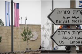 أكثر من نصف يهود أميركا يرفضون نقل السفارة الى القدس