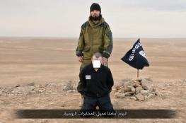 داعش ينحر جندياً يعمل في المخابرات الروسية