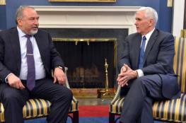 ليبرمان: العلاقات الأمنية مع واشنطن عميقة وكبيرة وغير مسبوقة