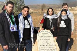 إحياء الذكرى السنوية الثانية لاستشهاد أبو عين