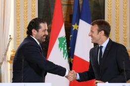 فرنسا : الحريري يصل باريس غداً السبت