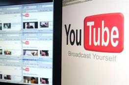 يوتيوب تمنح قناة الجزيرة مكافأة ثمينة
