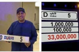 """الإمارات.. هندي يشتري لوحة سيارة بـ """"9 """" مليون دولار"""