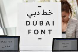 دبي ..اول مدينة عربية تضيف خطاً جديداً إلى الكمبيوتر
