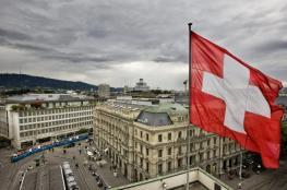 سويسرا : على الجميع العودة فورا الى الهدوء
