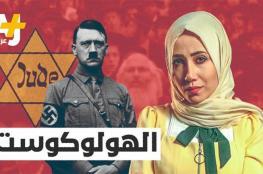 """بعد احتجاج إسرائيل.. """"الجزيرة """" تحذف فيديو عن """"الهولوكوست"""""""