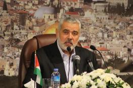 حماس: قرار أمريكا بإدراج هنية في بقائمة الإرهاب تصريح للاحتلال بقتل القيادات
