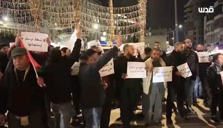 تظاهرة وسط رام الله رفضا ً للتطبيع مع الاحتلال