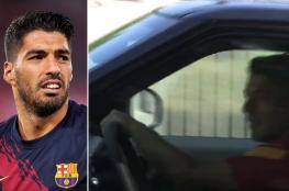 سواريز يغادر برشلونة باكيا قبل الرحيل