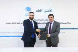 توقيع اتفاقية تعاون بين شركة الاتصالات والبنك الاهلي الاردني