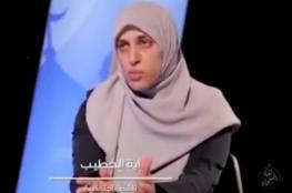 """الاحتلال يتهم """"آية الخطيب """" بتجنيد اموال لصالح حماس"""