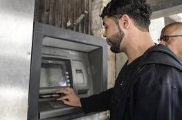 رواتب الموظفين العموميين تصرف غداً عبر البنوك
