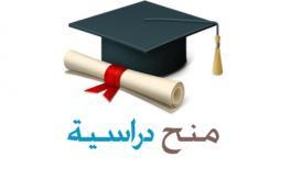 التربية والتعليم تعلن عن منح دراسية في اليونان