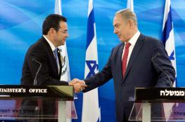 رئيس غواتيمالا سيعلن الليلة نقل سفارة بلاده إلى القدس في ذكرى النكبة