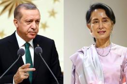 هذا ما قاله اردوغان لزعيمة مينمار التي تقتل مسلمي الروهنغيا