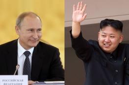 روسيا تتحدى اميركا وتكسر عزلة كوريا الشمالية