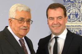 مدفيدف يشيد بجهود الرئيس عباس في تطوير علاقات الصداقة مع روسيا