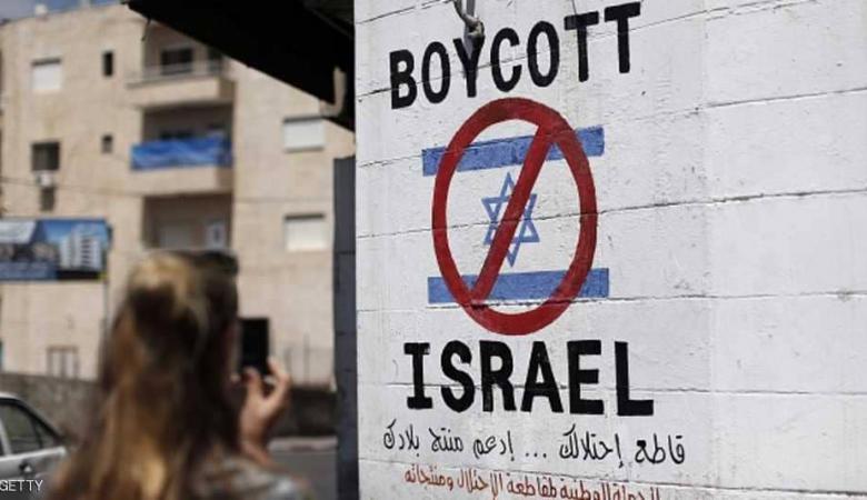 """تفاصيل """"قائمة إسرائيل السوداء"""" بحق مقاطعيها"""