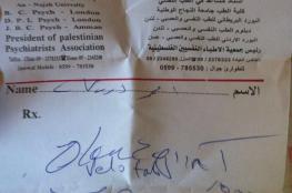 المرحوم الذي عثر عليه مشنوقًا بنابلس اليوم.. أسير محرر وعائلته تنشر توضيحًا
