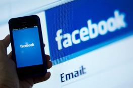 """هذه الثغرة في """"فيسبوك"""" تجعل دخول أي شخص لحسابك ممكنا"""