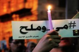 اضراب الاسرى يدخل يومه السادس عشر على التوالي