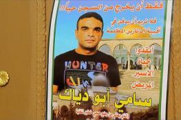 """""""هيئة الأسرى"""" تحذر من خطورة الوضع الصحي للأسير أبو دياك"""