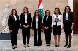 تعرف على ال6 سيدات في حكومة لبنان