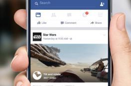 بالفيديو: طرق جديدة لمشاهدة فيديوهات فيس بوك