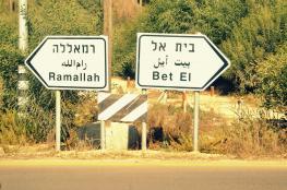 طوله 17 كيلو ...طريق عابر بين مدن رام الله والبيرة وبيتونيا
