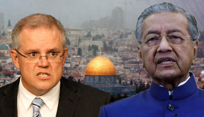 ماليزيا : اعتراف استراليا بالقدس عاصمة اسرائيل اهانة للشعب الفلسطيني