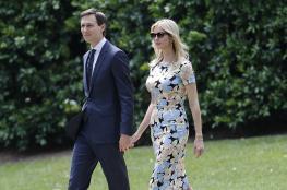 الازمة تتصاعد ..ترامب يقرر طرد ابنته ايفانكا وزوجها من البيت الأبيض