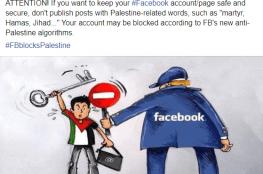 فيسبوك يتربع على عرش الانتهاكات بحق المحتوى الفلسطيني
