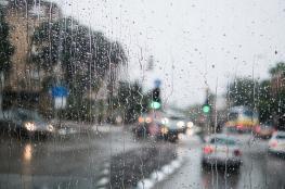 حالة الطقس : منخفض جوي مصحوب بأمطار وعواصف رعدية