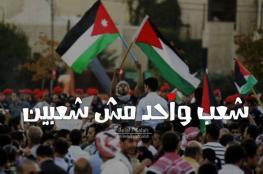 حركة فتح: الشعبين الأردني والفلسطيني دم واحد ومصير واحد
