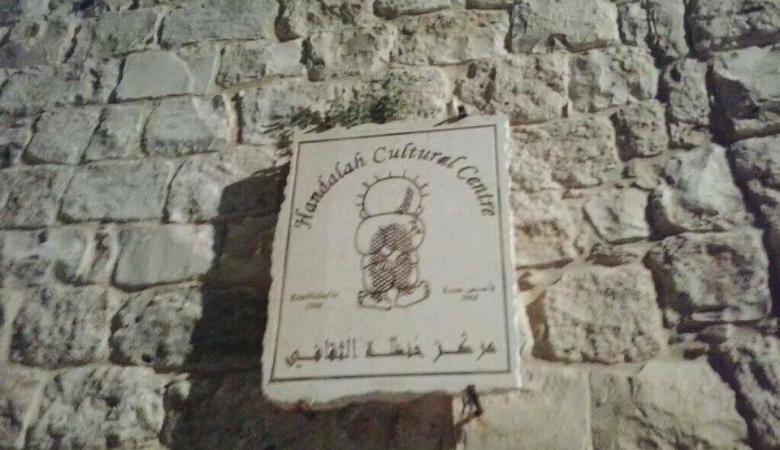 """الاحتلال يقتحم مركز """"حنظلة"""" الثقافي في صفا برام الله  ويستولي على محتوياته"""