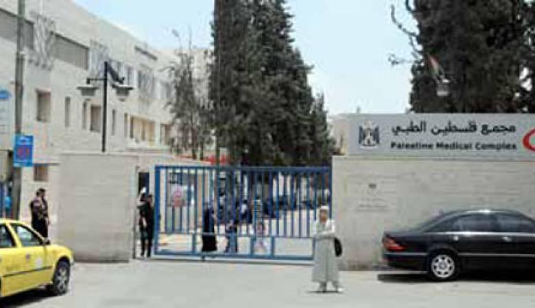 مجمع فلسطين الطبي  ....تميز بشهادات عالمية