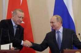 لقاء مرتقب لبوتين واردوغان لبحث الوضع في سوريا