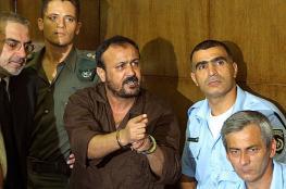 القيادي مروان البرغوثي يدعو حركتي حماس وفتح الى انهاء الانقسام