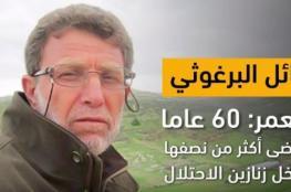 الأسير نائل البرغوثي يتعرض لإصابات في جسده اثناء نقله من سجن رامون