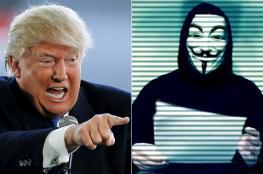 """""""أنونيموس"""" تتوعد ترامب: سنجعلك تندم على ترأسك لأمريكا"""
