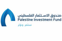 صندوق الاستثمار والاتحاد الأوروبي يعلنان تمويل مشاريع في القدس