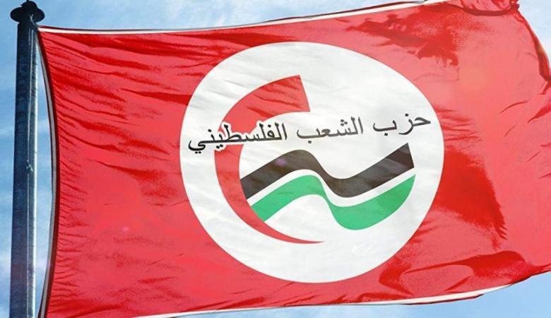 حزب الشعب يدين لقاءات التطبيع مع الاحتلال في تل ابيب