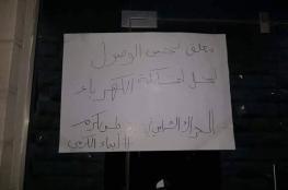 مواطنون يغلقون بلدية طولكرم احتجاجا على استمرار انقطاع الكهرباء