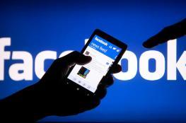 """""""فيسبوك"""" تجهز التحديث الأضخم في تاريخها"""