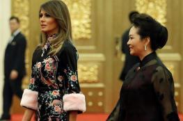 بالصور ..زوجة ترامب تغازل الصينيين بلباسها
