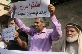 حماس تجدد دعوتها للسعودية باطلاق سراح معتقليها