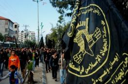 الجهاد: نحن مع تمكين السلطة الفلسطينية بغزة ولكن